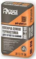 Термостійка суміш для печей і камінів (до170град) Поліпласт ПП-018, 20кг