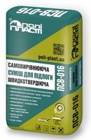 Самовирівнююча суміш для підлоги швидко твердіє 3-25мм Поліпласт ПСВ-016, 25кг