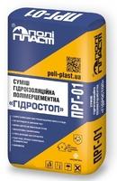 Суміш гідроізоляційна полимерцементная Гідростоп Поліпласт ПРГ-01, 25 кг
