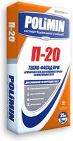 Армуючий клей для пінополістиролу і мінеральної вати Полімін П-20, 25 кг