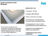Гіпсові плити СОП Knauf ПК 1500х800х12,5 (53 шт)